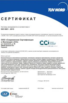 18320131_Contemporary_Certification_and_Inspection_CCI_2021_QM_ru_RECA