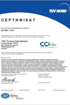 18320131_Contemporary_Certification_and_Inspection_CCI_2021_QM_ukr_RECA