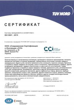 SIC_9001_2015_RU