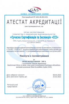АТТЕСТАТ-GAS-2020_0001